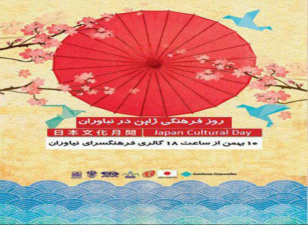 Japan organizing cultural day at Tehran center