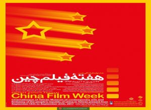 TMCA to host Chinese film festival