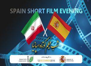 Iranian Youth Cinema Society to review Spanish short films