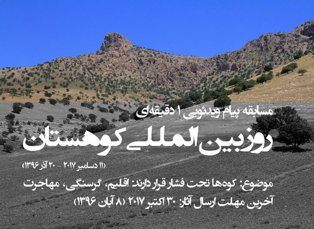 دعوت فائو از علاقهمندان ایرانی برای شرکت در مسابقه ویدئویی روز بینالمللی کوهستان