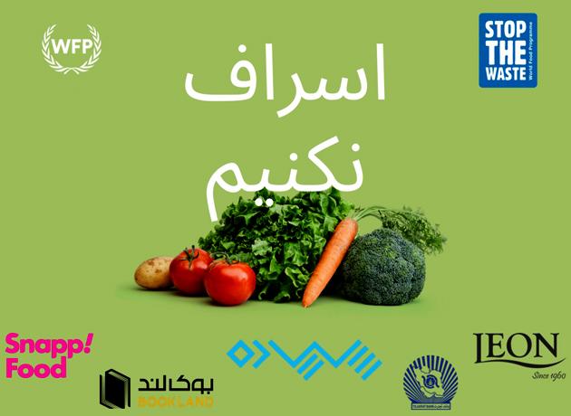 """آغاز به کار کمپین جهانی """"اسراف نکنیم"""" از سوی برنامه جهانی غذا سازمان ملل متحد در ایران"""