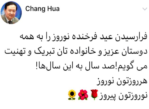 پیام تبریک سفیر چین در تهران به مناسبت عید نوروز